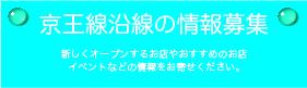京王線沿線情報募集バナー-100
