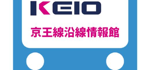 KEIO京王線沿線情報館