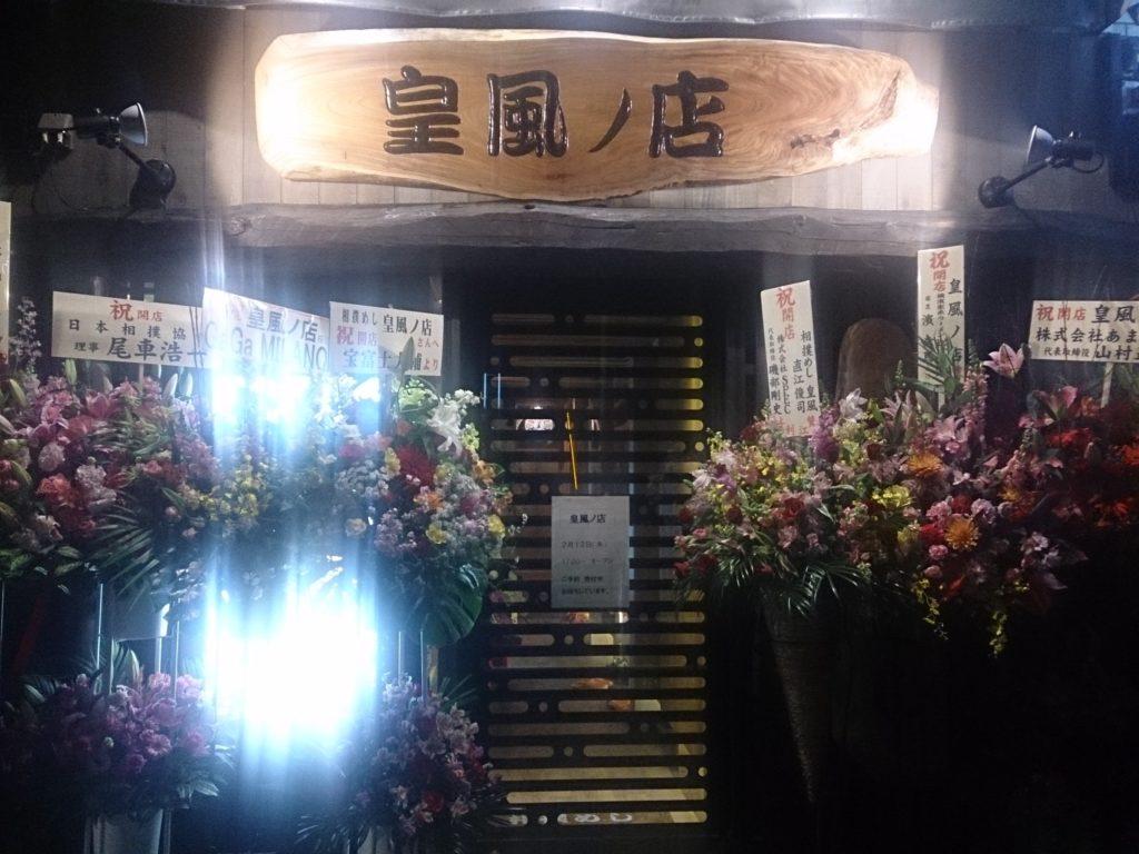 【皇風(きみかぜ)ノ店】オープン