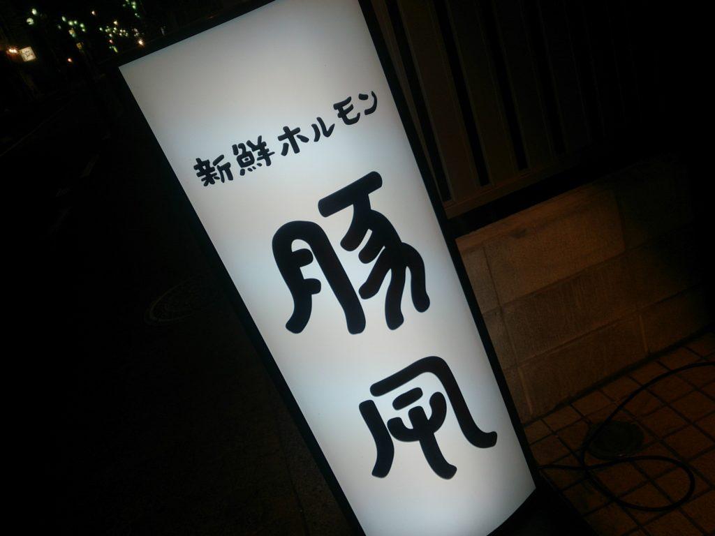 豚風(とんぷう)看板
