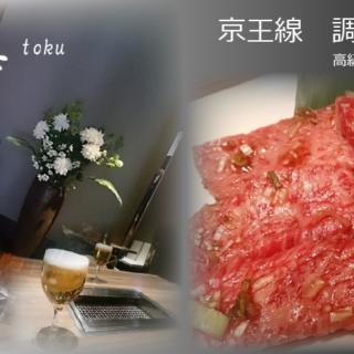 焼肉「徳」tokuアイキャッチ