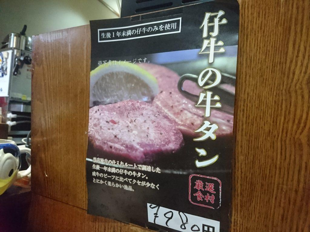 仙川「蓮花亭」仔牛の牛タンポスター