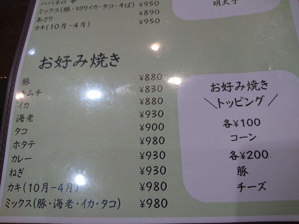 仙川「蓮花亭」お好み焼きmenu