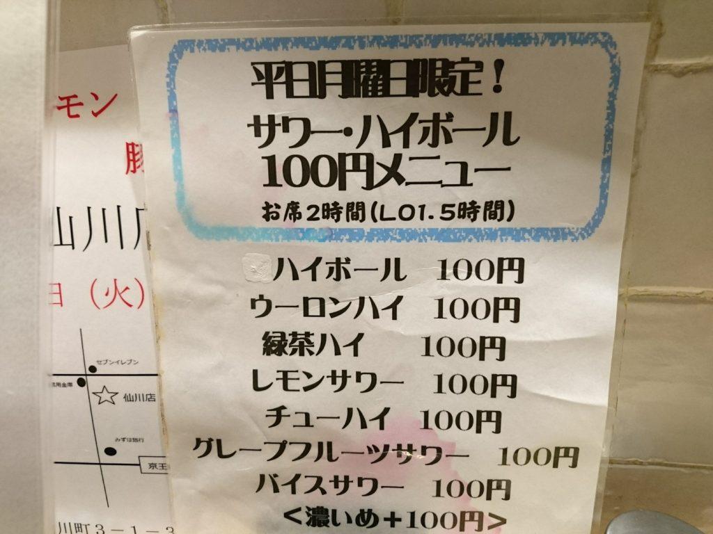 平日月曜日限定 サワー・ハイボール100円メニュー