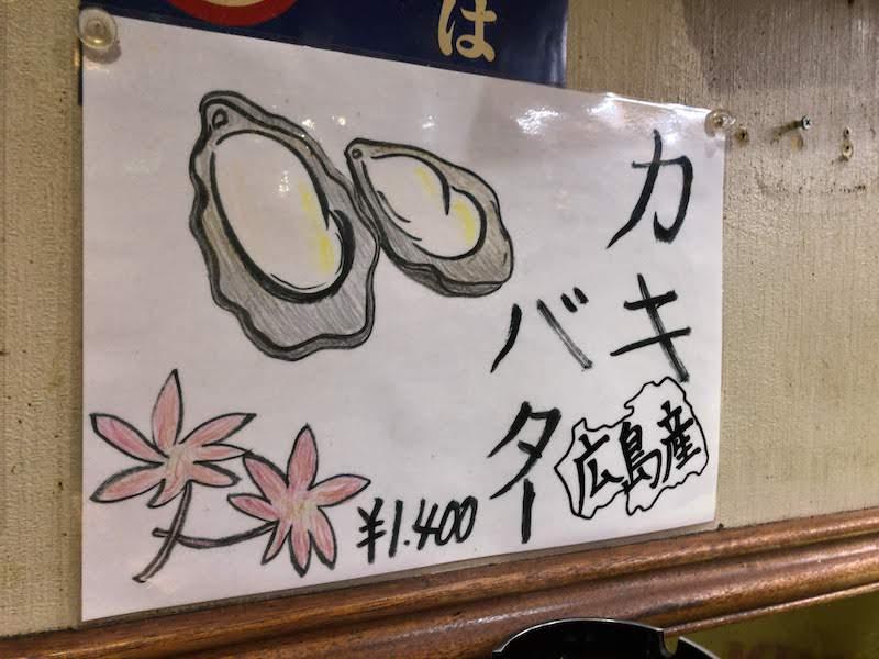 仙川「蓮花亭」広島産カキバターのポップ