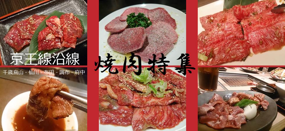 京王線沿線 焼肉特集