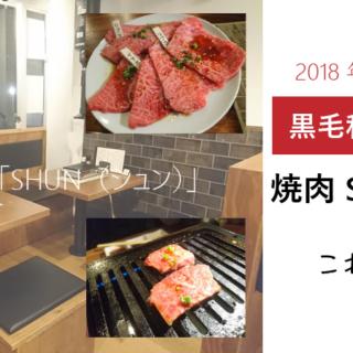 調布「焼肉 SHUN(シュン)アイキャッチ