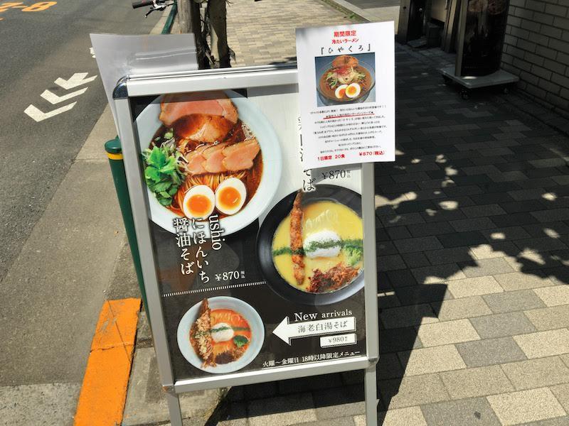 小川町「麺巧 潮」入口看板