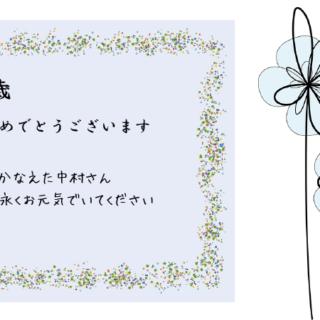 中村さん100歳アイキャッチ