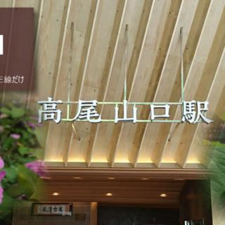 高尾山アイキャッチ