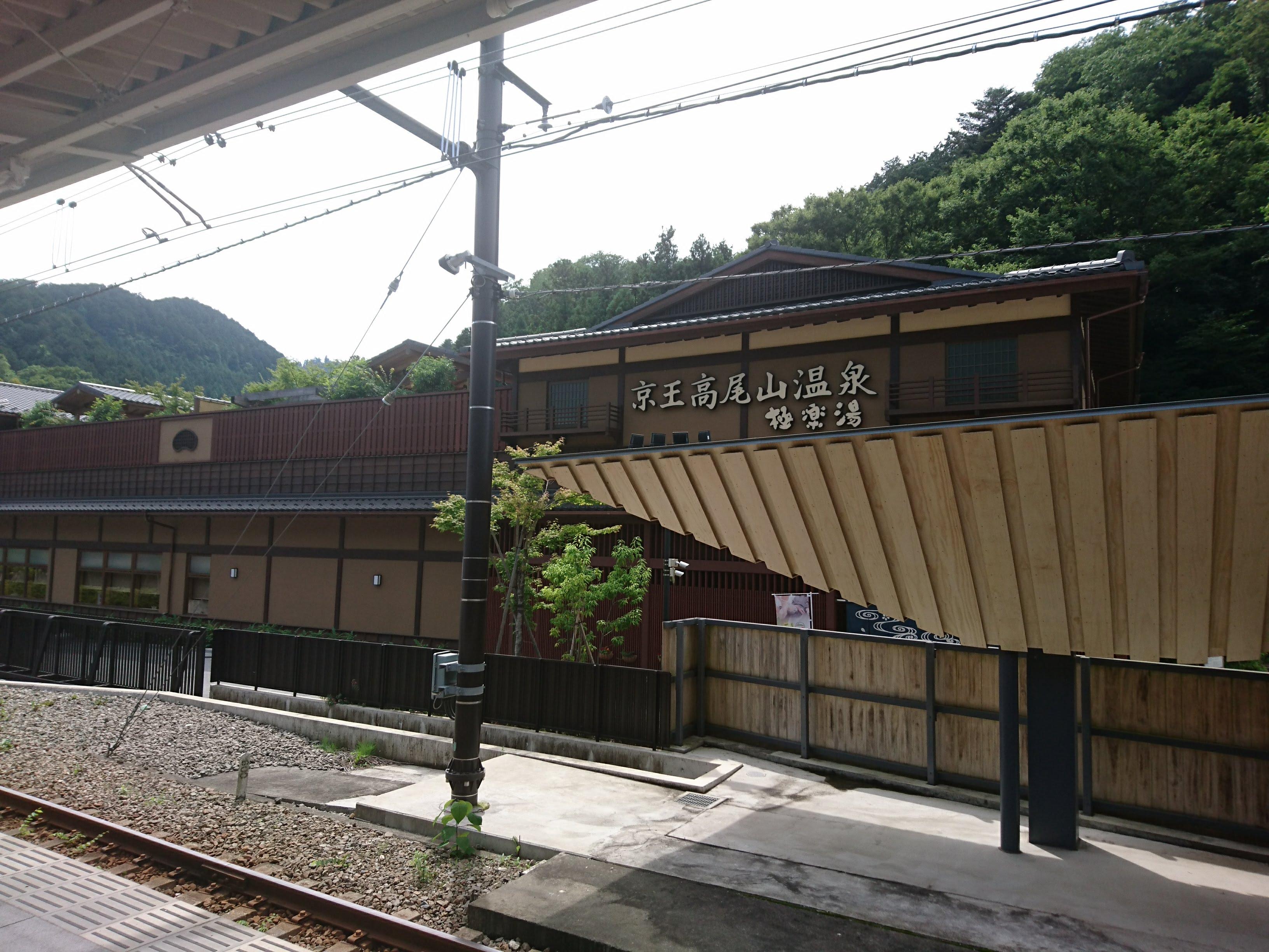 京王線「高尾山口」京王高尾山温泉 / 極楽湯