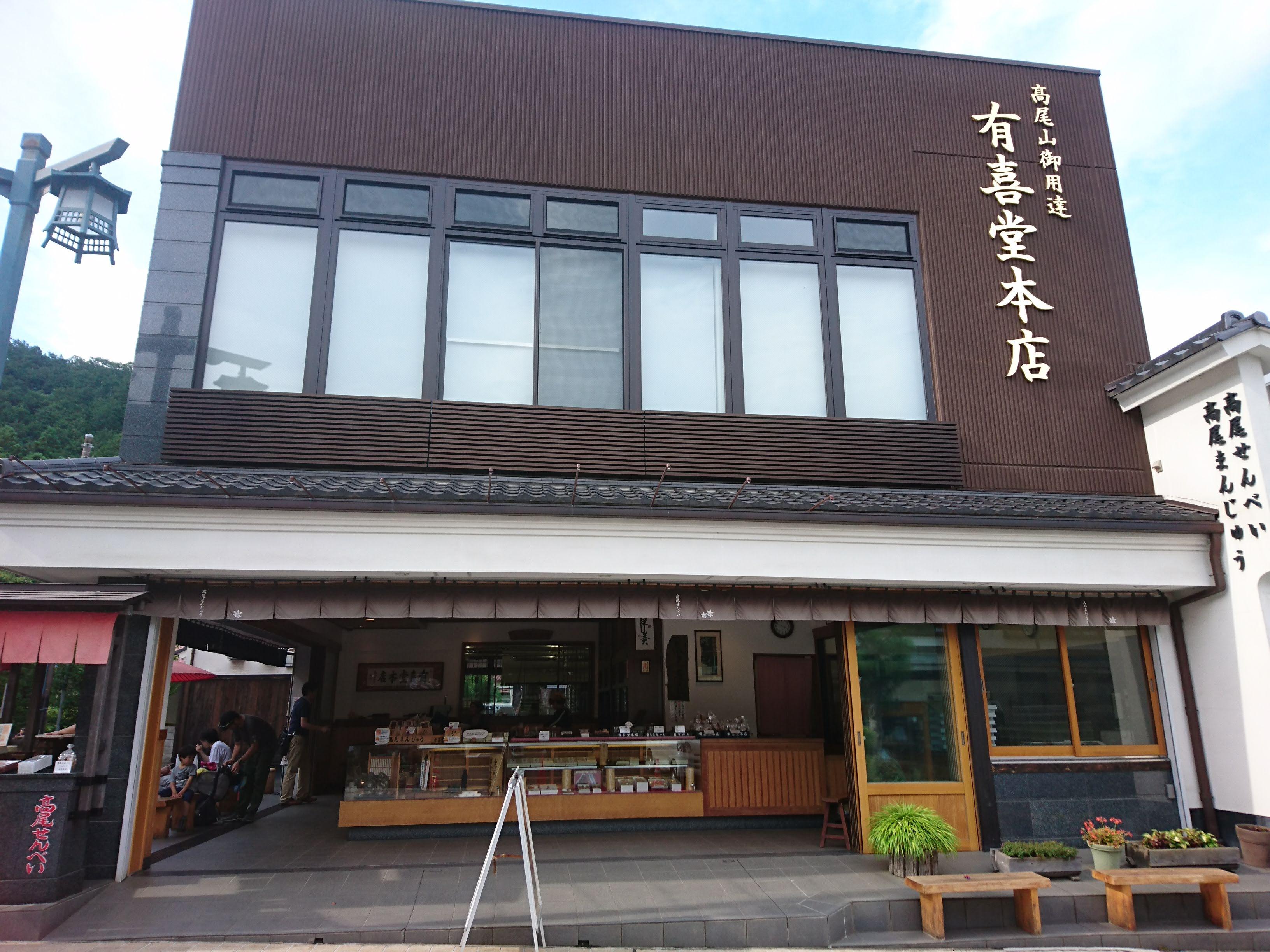京王線「高尾山」有喜堂本店