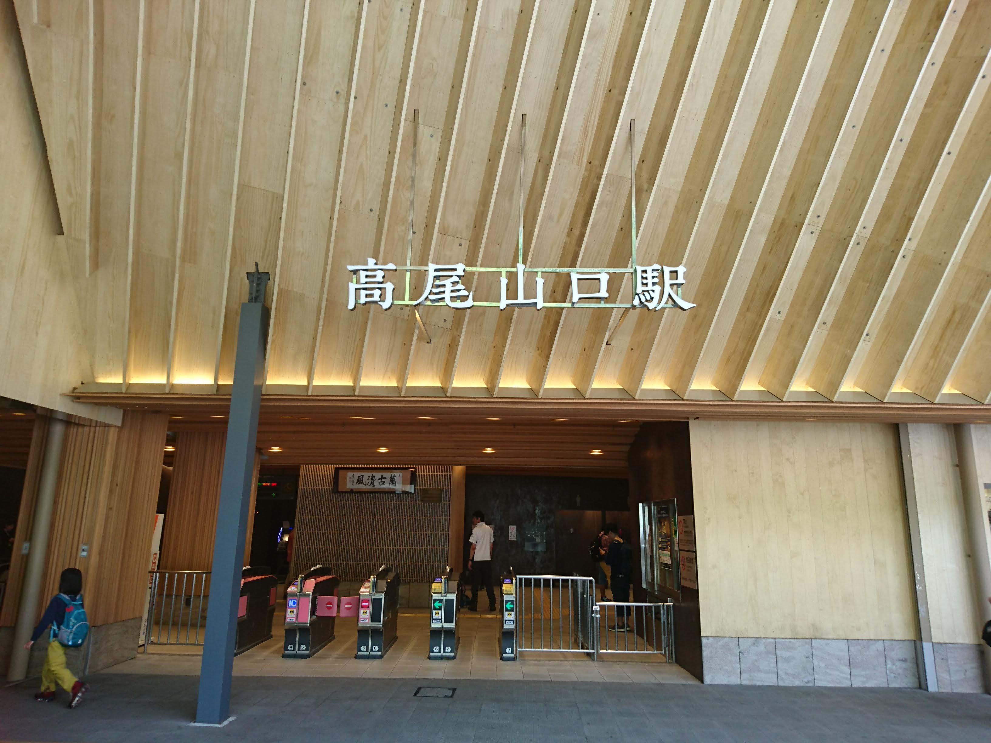 京王線「高尾山口」駅舎