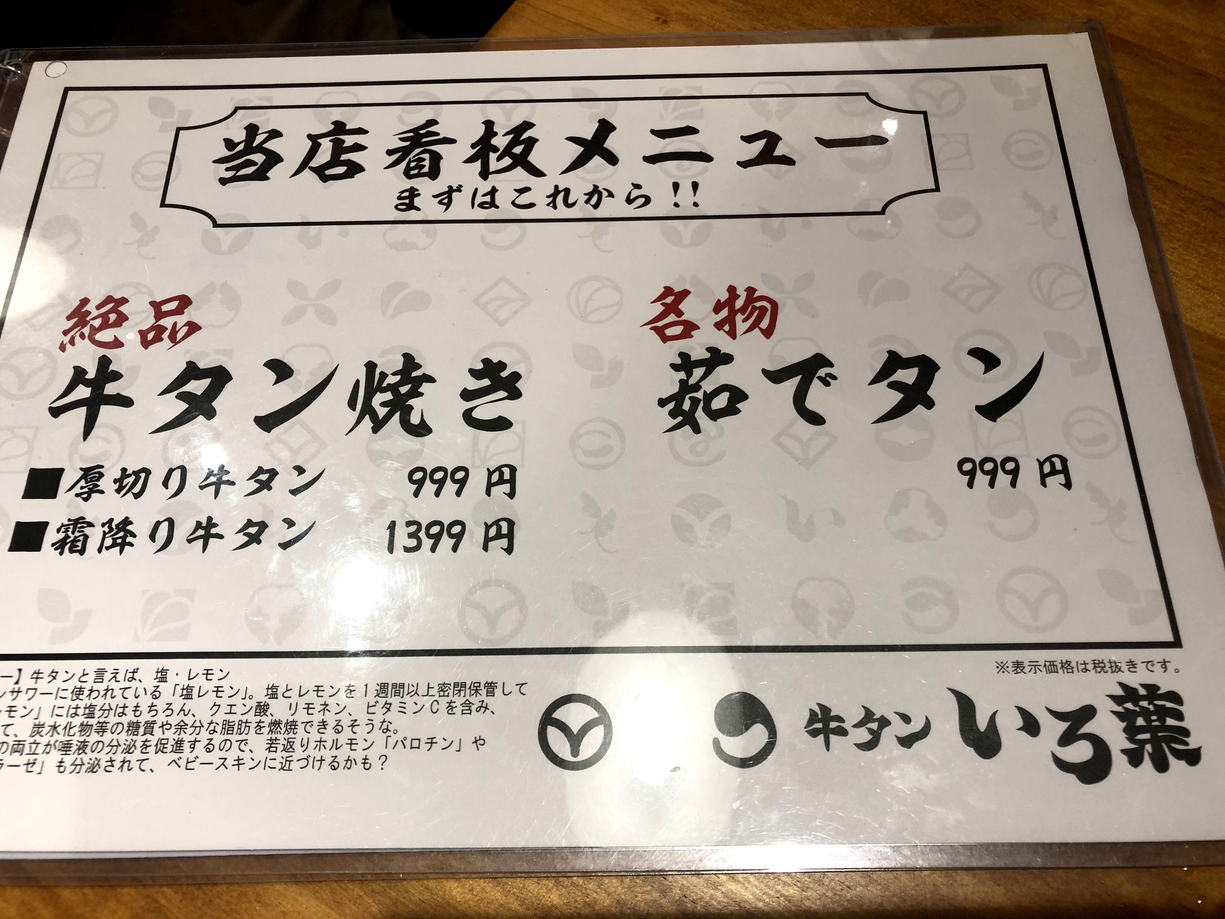 調布「いろ葉」絶品牛タン焼き