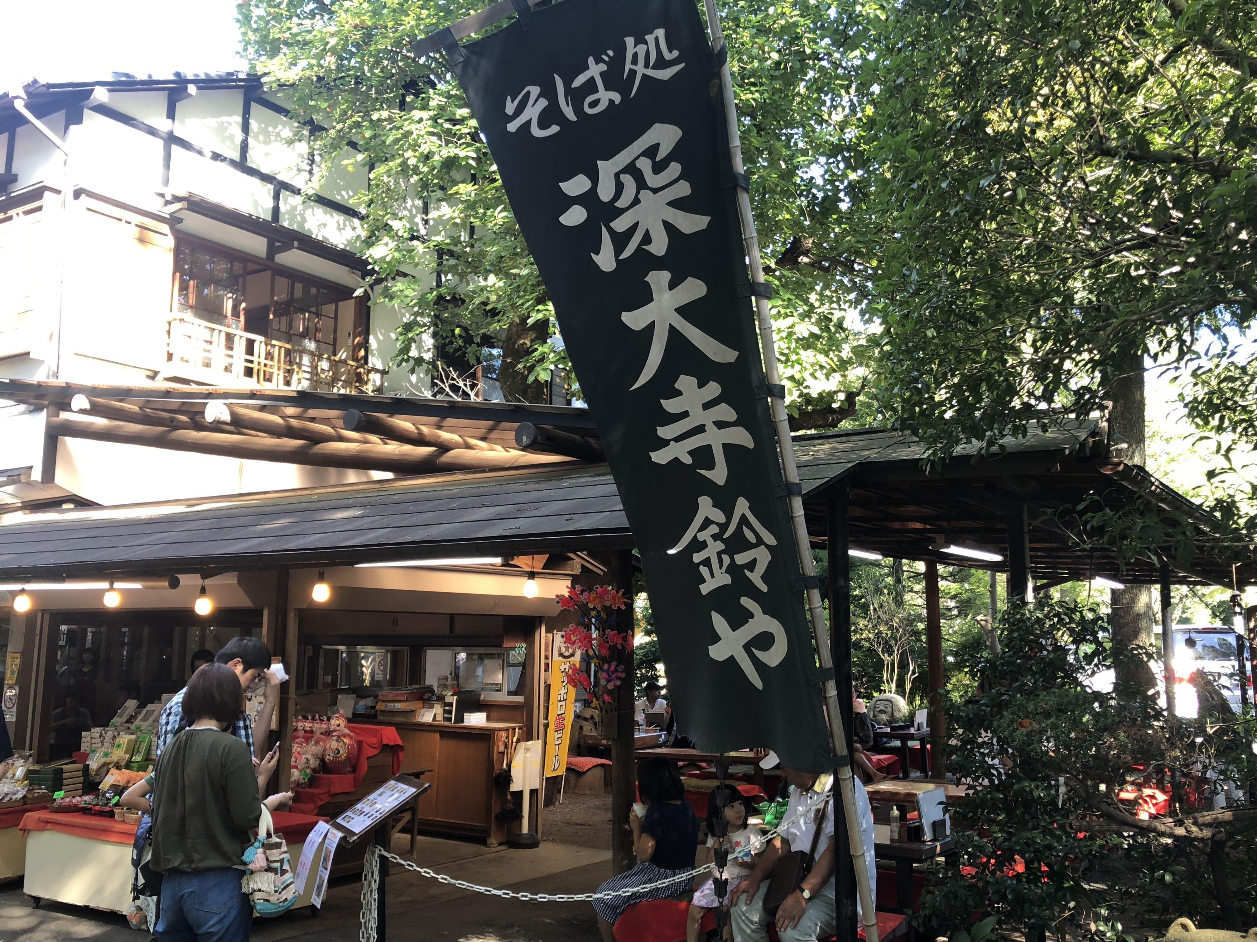 調布「深大寺」鬼太郎茶屋の向かいは「そば処 鈴や」さん