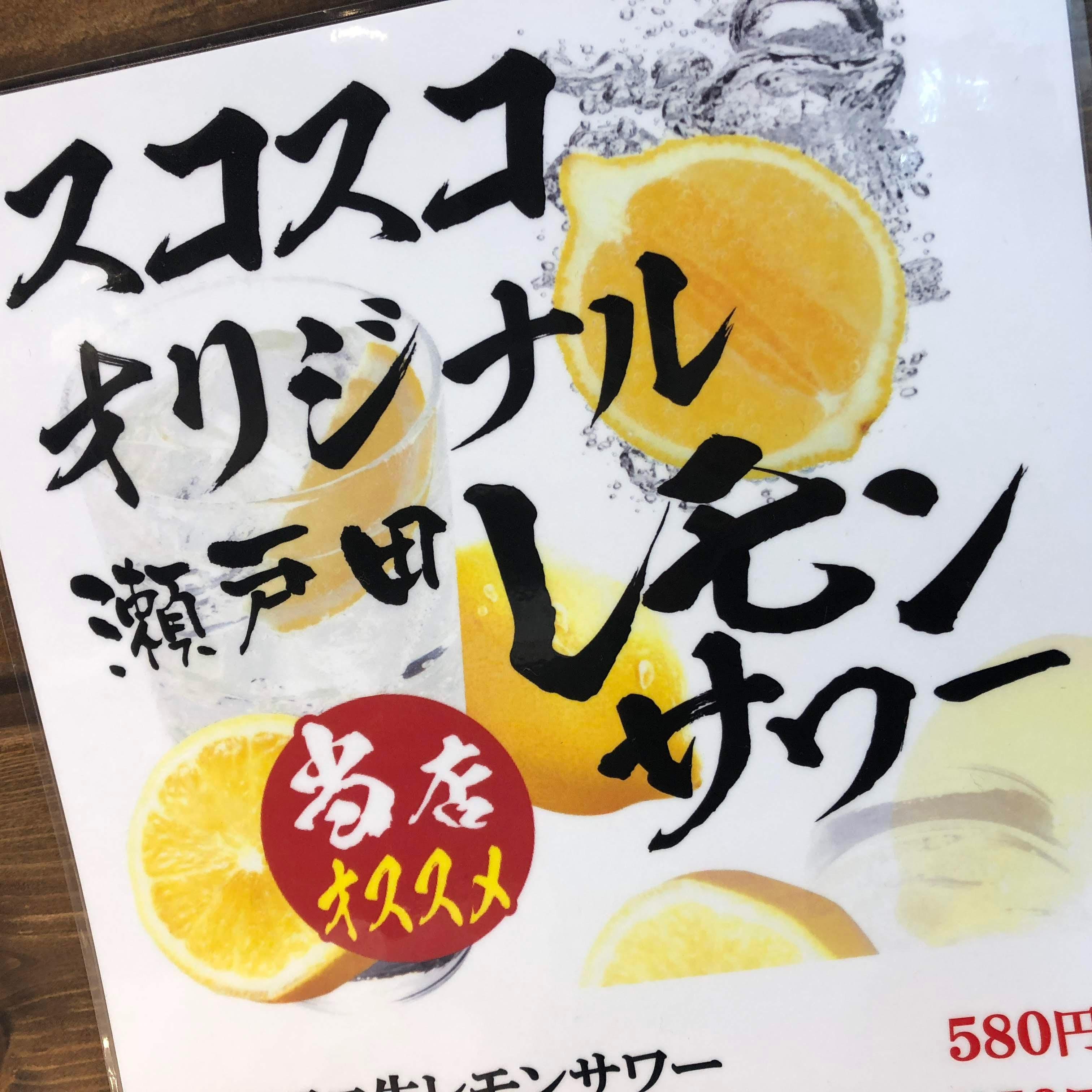 調布「焼肉タイガーアイ」おすすめレモンサワー