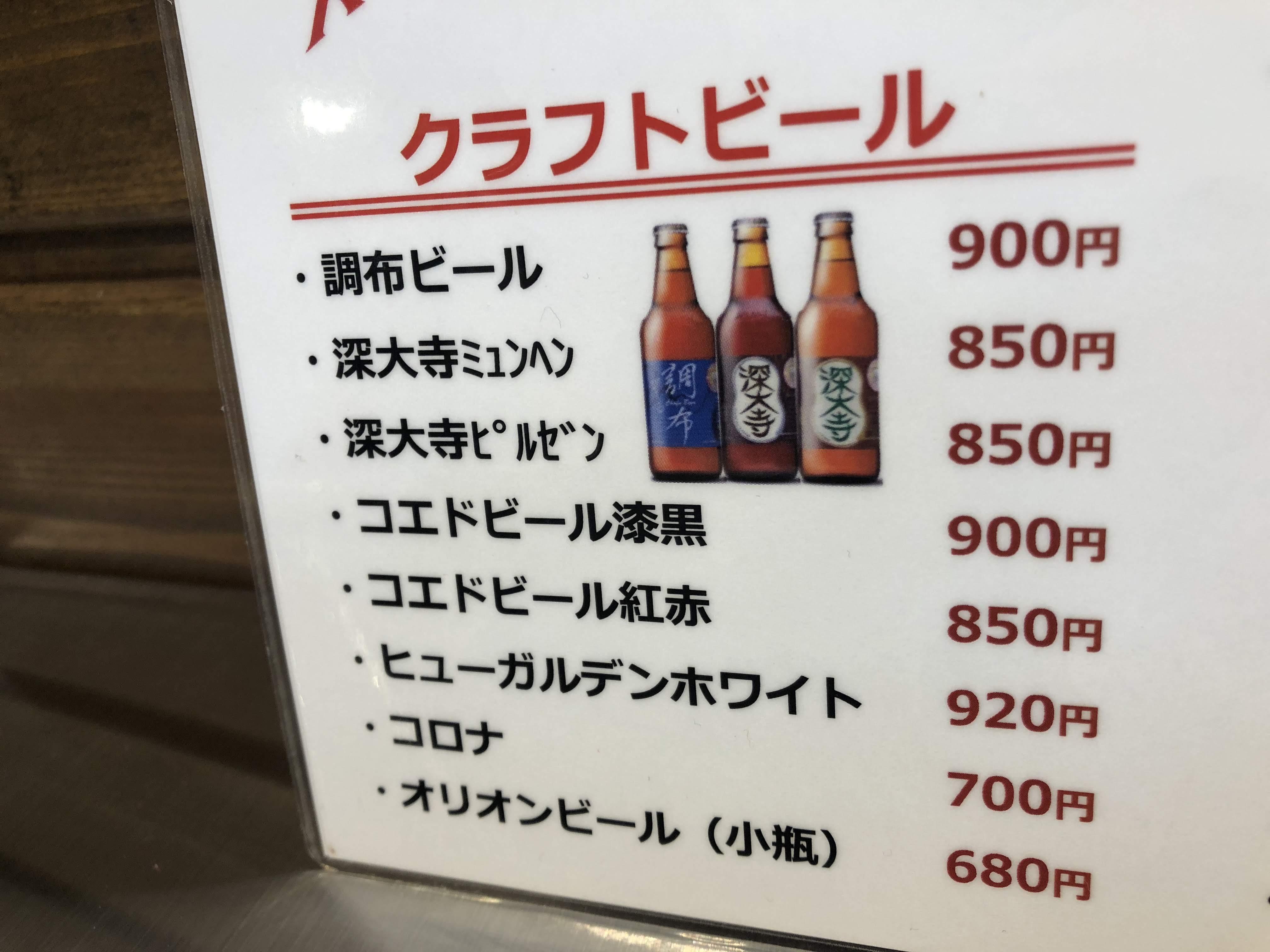 調布「焼肉タイガーアイ」クラフトビールメニュー