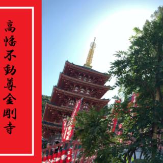 「高幡不動尊」アイキャッチ