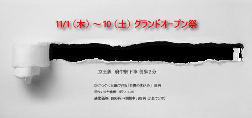 府中「大衆BASARAごっちゃん」アイキャッチ