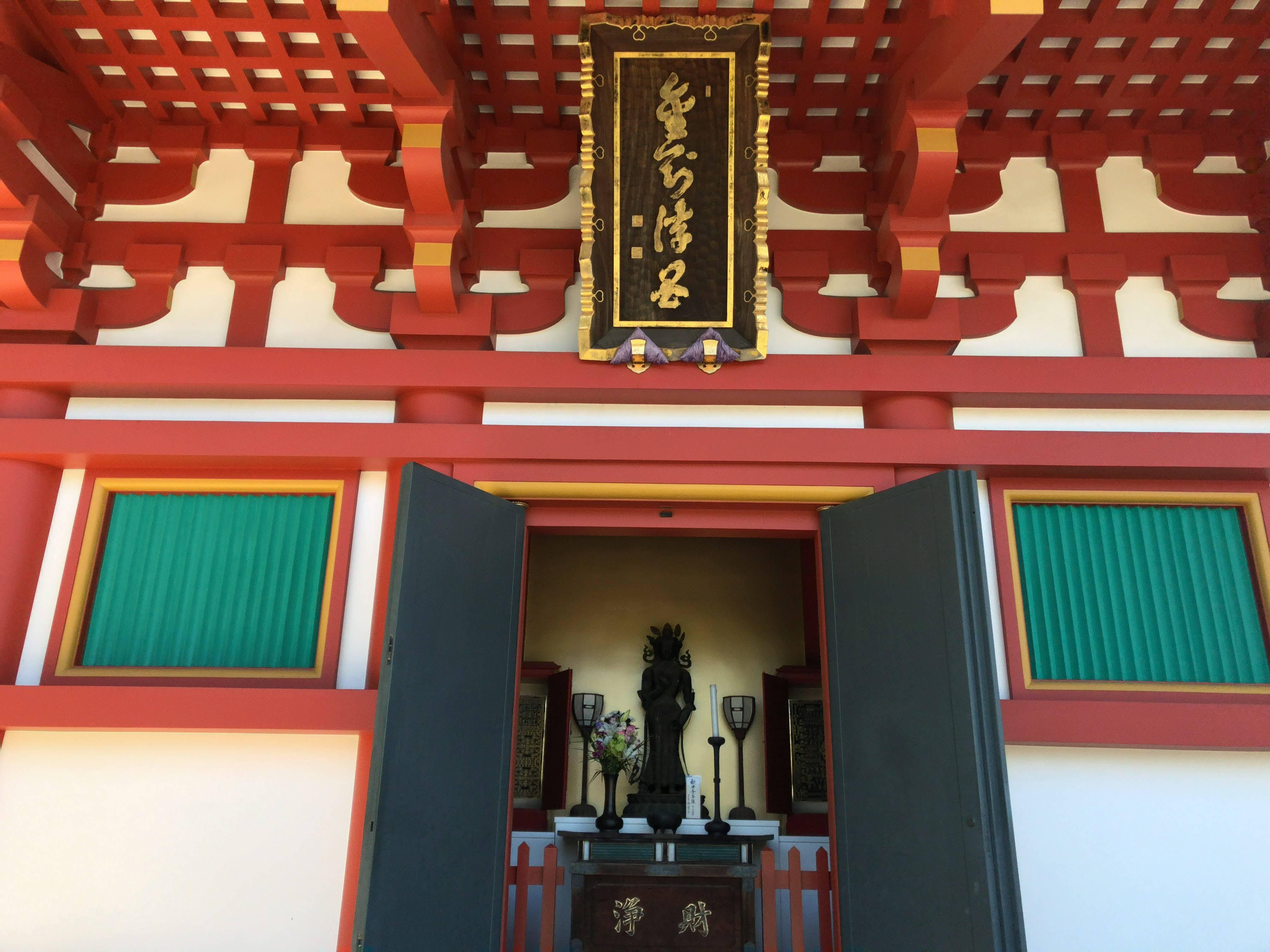 高幡不動尊「五重塔」観音菩薩像