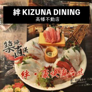 絆 KIZUNA DINING 高幡不動店