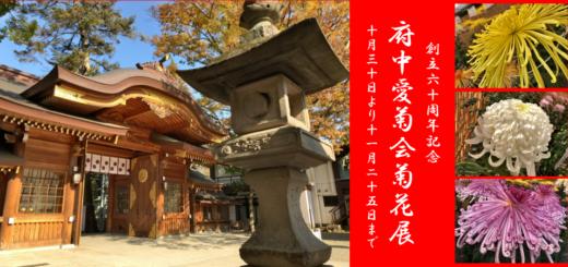 府中「大國魂神社」アイキャッチ