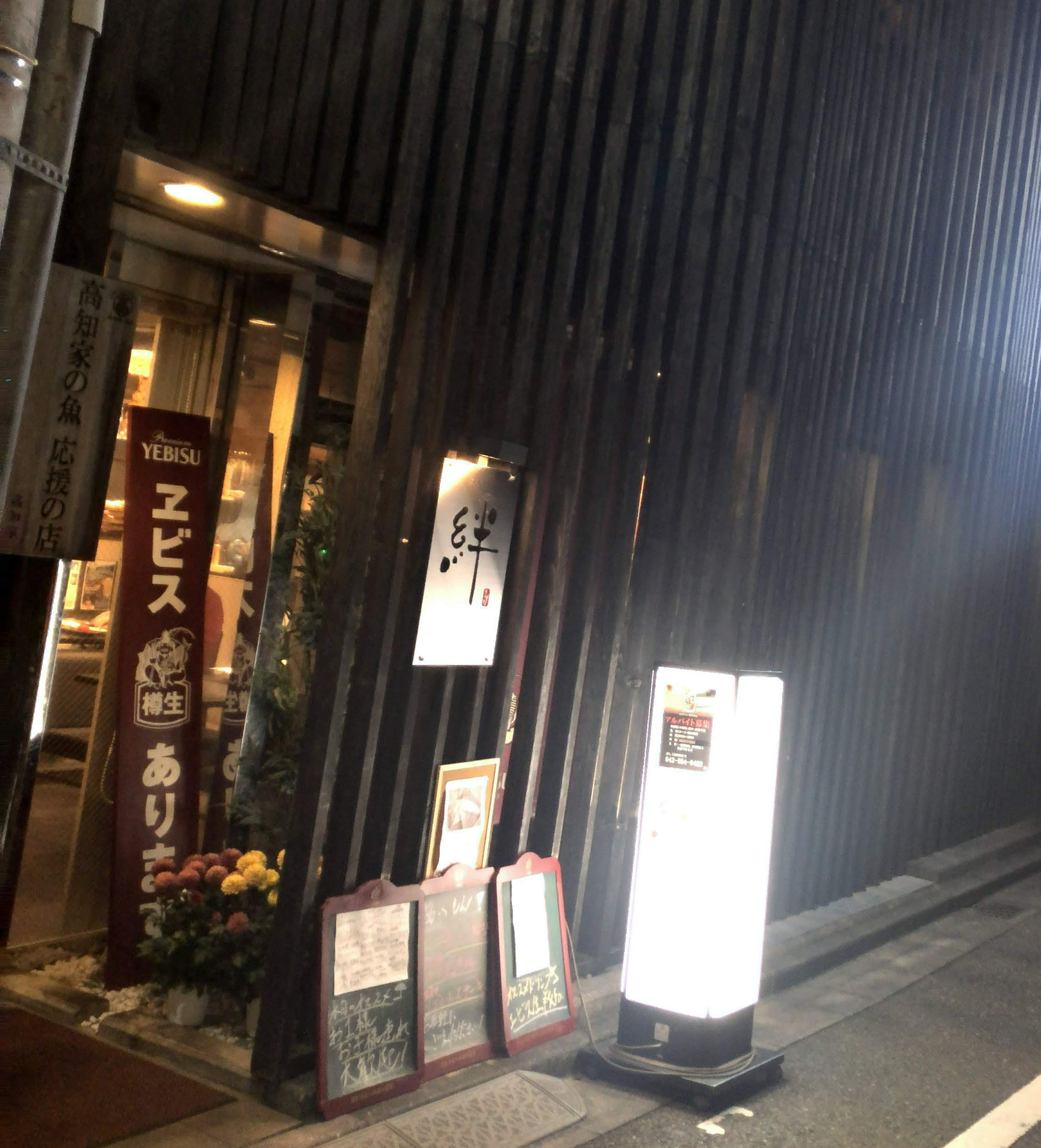 絆 KIZUNA DINING 高幡不動店「外観」