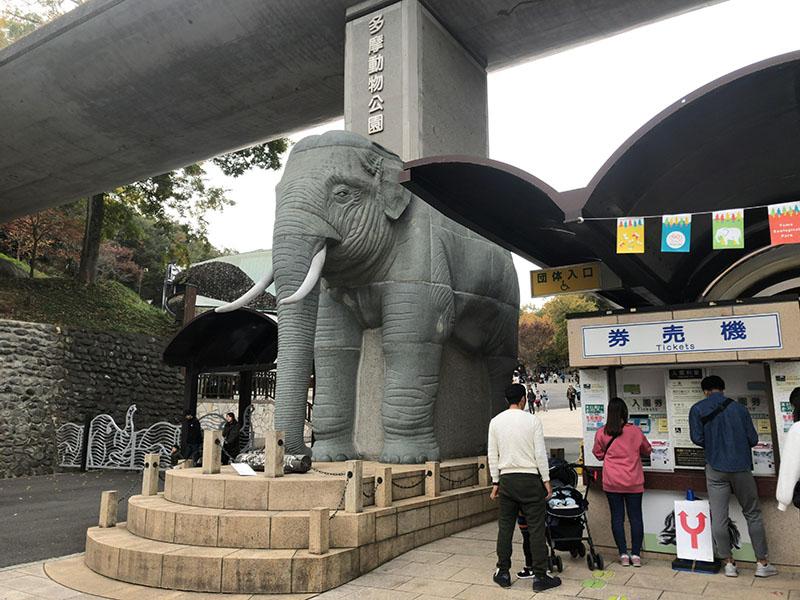 多摩動物公園入り口