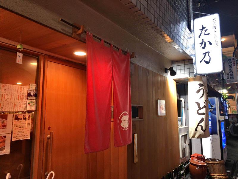「武蔵野うどん たか乃」店舗入り口