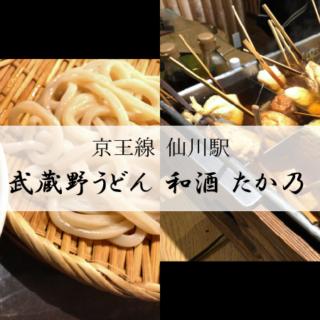 仙川「武蔵野うどん和酒たか乃」アイキャッチ