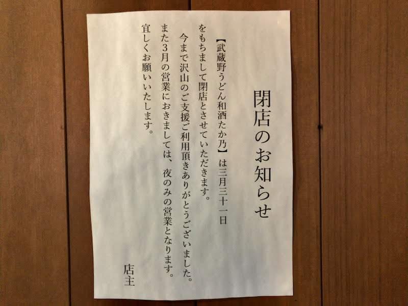 仙川「武蔵野うどん たか乃」閉店のお知らせ