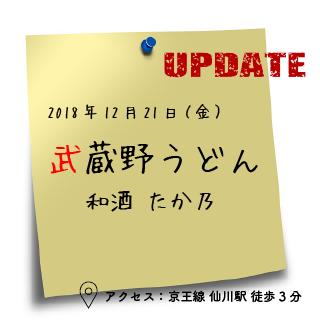 仙川「武蔵野うどん たか乃」update