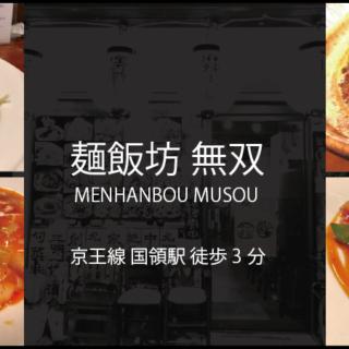 国領「麺飯坊 無双(めんはんぼう むそう)」アイキャッチ