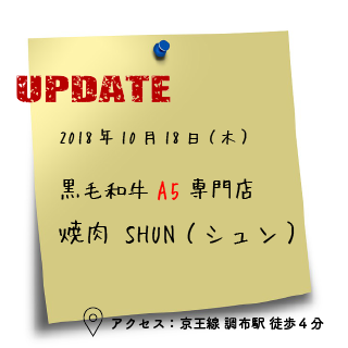 update-焼肉 SHUN(シュン)