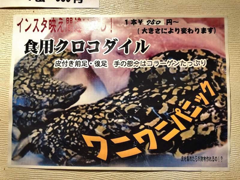 千歳烏山「かもくら」張り紙:食用クロコダイル