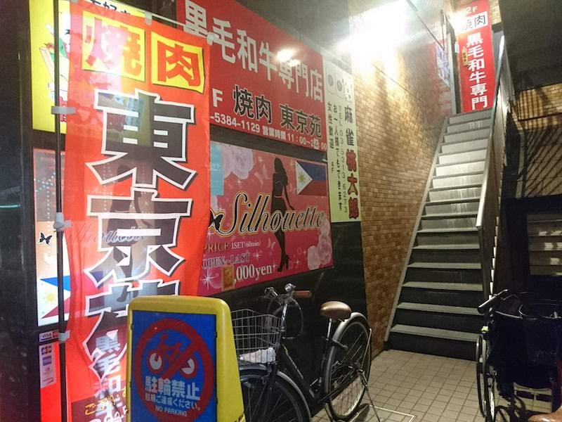 千歳烏山「焼肉 東京苑」入口