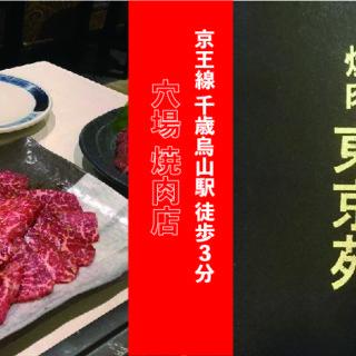 千歳烏山「焼肉 東京苑」アイキャッチ-100
