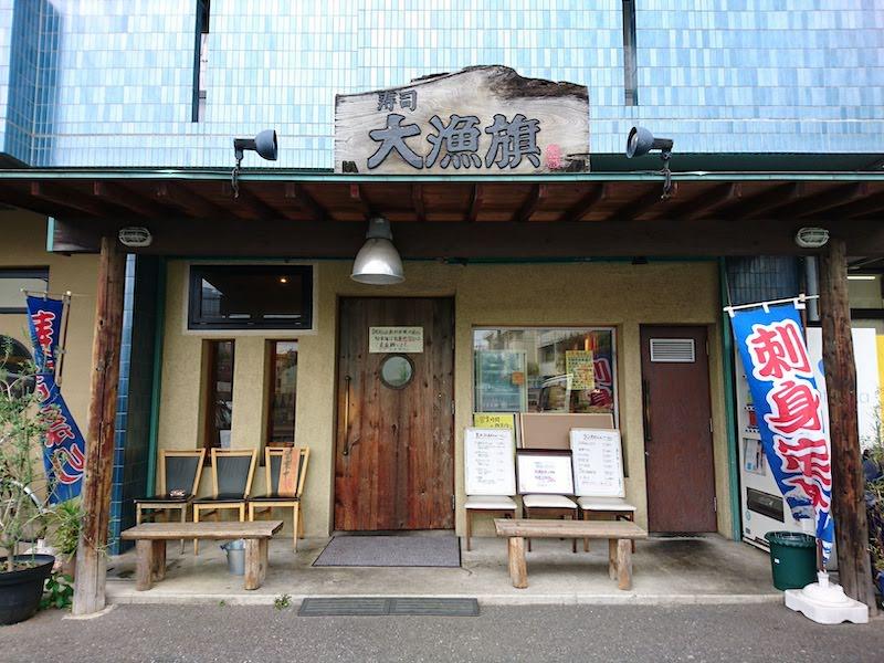 調布寿司祭り「大漁旗」外観