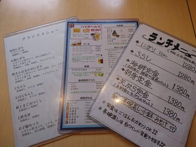 調布寿司祭り「大漁旗」メニュー