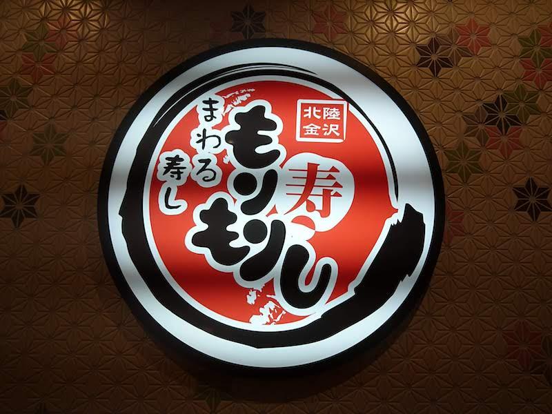 調布寿司祭り「もりもり寿し」看板