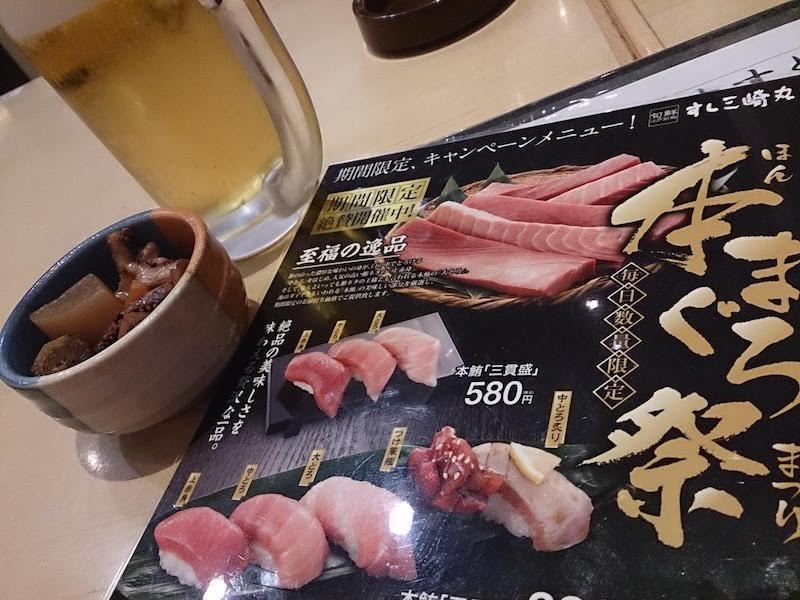 調布寿司祭り「すし三崎丸」本まぐろ祭りメニュー