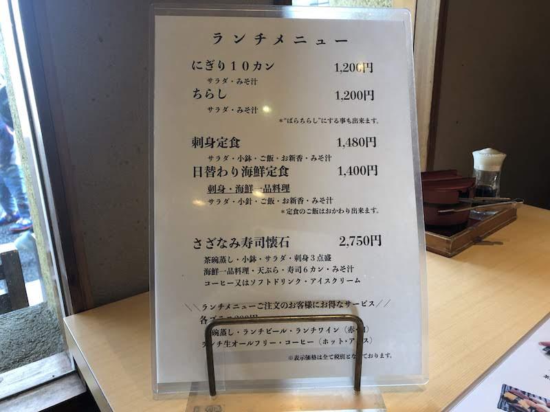 寿司祭り「すし海和(かいわ)」ランチメニュー