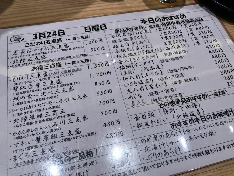 調布寿司祭り「もりもり寿し」本日のおすすめメニュー