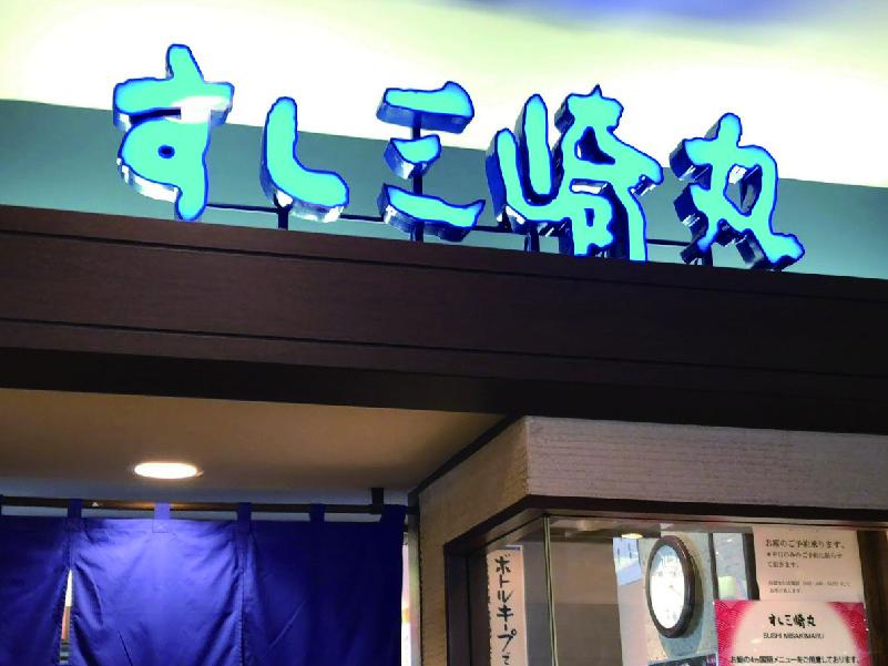 調布寿司祭り「すし三崎丸」