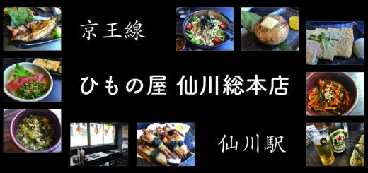 仙川「ひもの屋」アイキャッチ