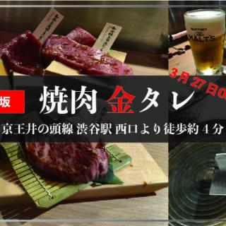 渋谷「焼肉 金タレ」アイキャッチ-100