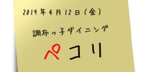 調布「ペコリ 」アイキャッチ-2
