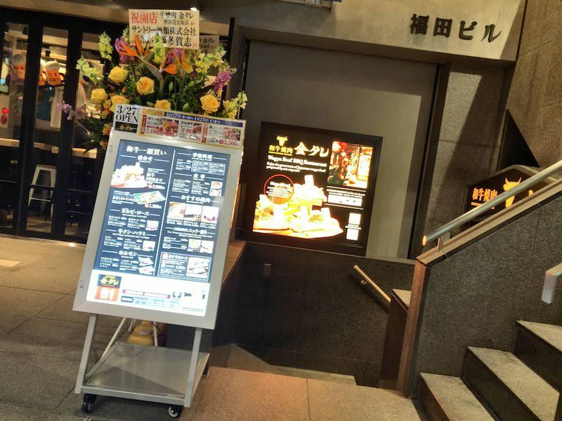 渋谷「焼肉 金タレ」ビル入口