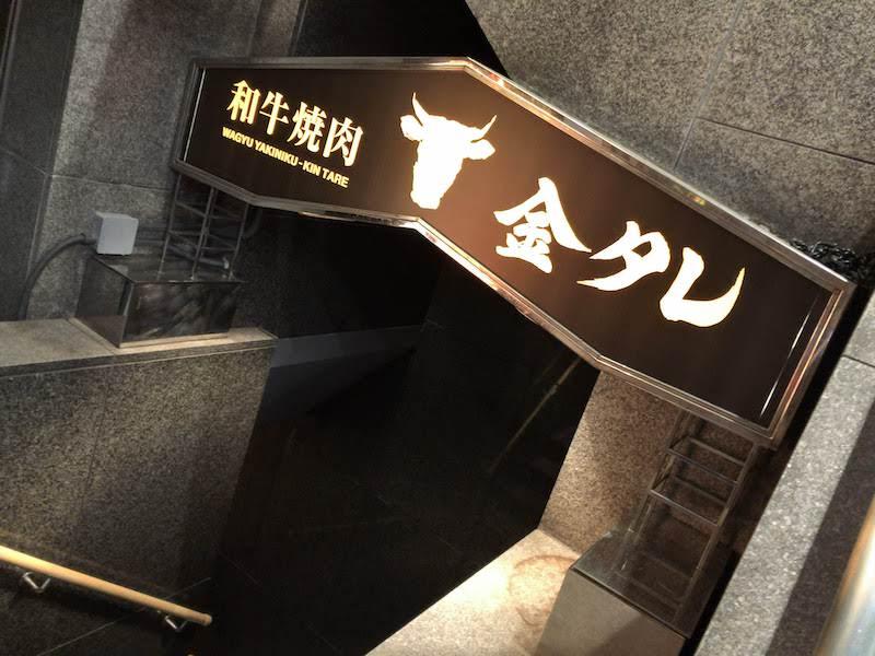 渋谷「焼肉 金タレ」階段入口