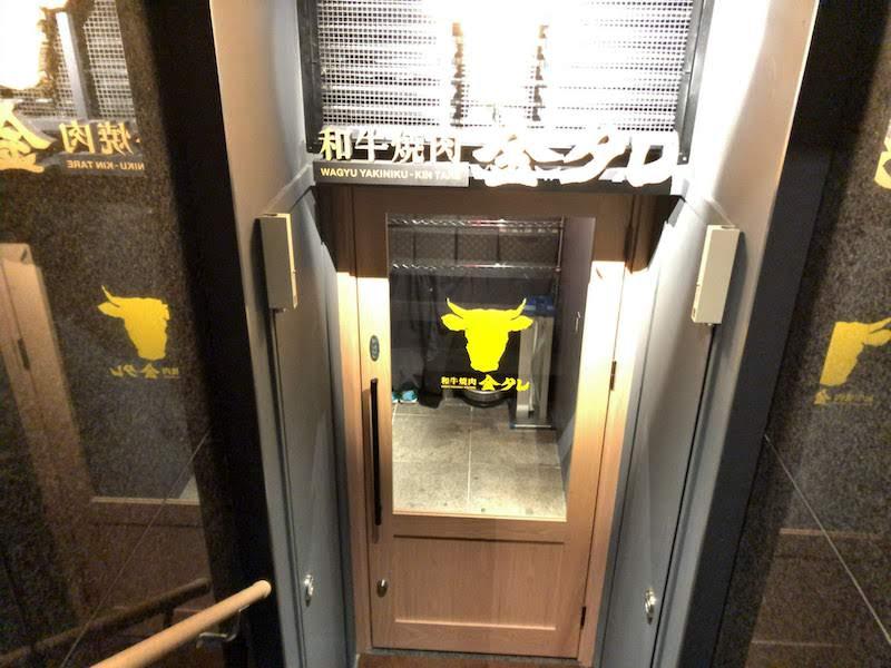 渋谷「焼肉 金タレ」お店入口